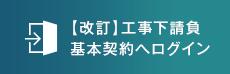 【改訂】工事下請負基本契約へログイン